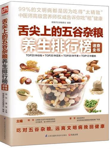 舌尖上的五谷杂粮养生排行榜速查全书(全新的营养理念——吃对五谷杂粮,收获健康幸福)