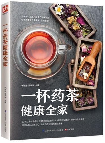 一杯药茶健康全家(最新的中国养生药茶大集结)