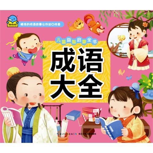 儿童益智启蒙全书:成语大全
