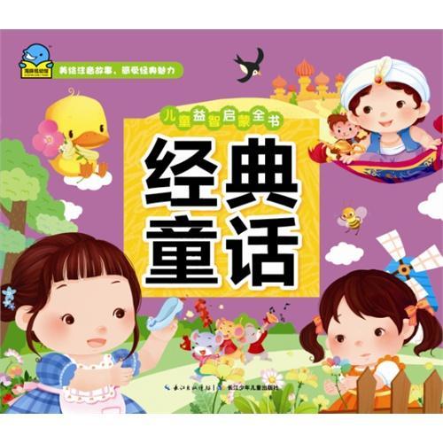儿童益智启蒙全书:经典童话