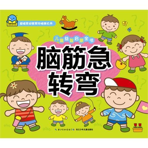 儿童益智启蒙全书:脑筋急转弯