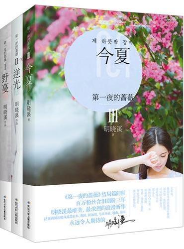 第一夜的蔷薇(3册)套装