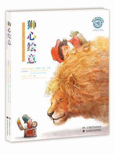 狮心绘意——中新儿童文学原创作品