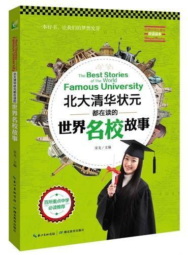 北大清华状元都在读的世界名校故事:英汉对照(一本好书,让我们的梦想发芽,中学生最佳双语读本,百所重点中学必读推荐。)