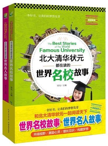 《北大清华状元双语速读系列》套装(全二册)(世界名校故事+世界名人故事全两册,此有佳文,以飨读者,与北大清华状元共享暑期的阅读时光。)