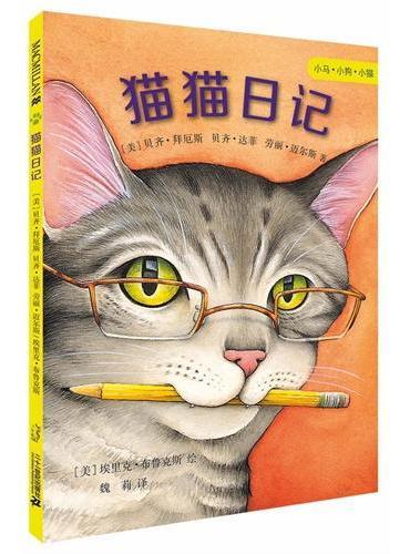 猫猫日记   小马 小狗 小猫 系列 麦克米伦世纪