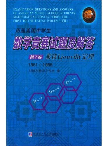 历届美国中学生数学竞赛试题及解答.第7卷.兼谈Liouville定理:1981~1986