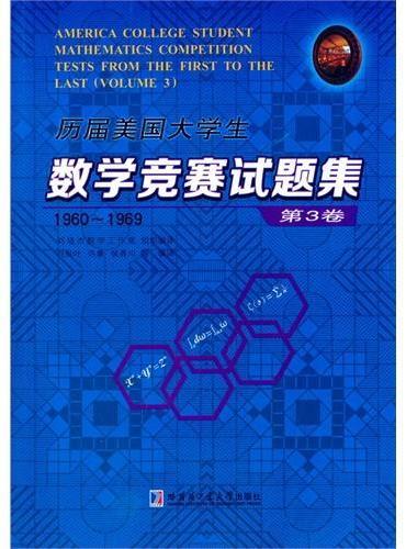 历届美国大学生数学竞赛试题集.第3卷,1960~1969
