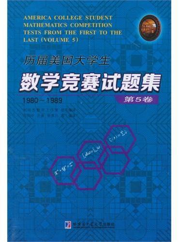 历届美国大学生数学竞赛试题集.第5卷,1980~1989