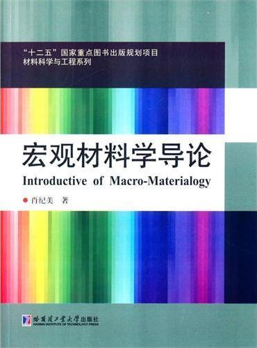 宏观材料学导论(2014)