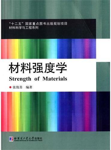 材料强度学(2014)