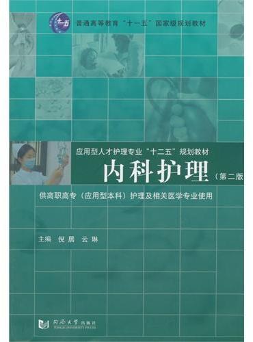 内科护理(第二版)