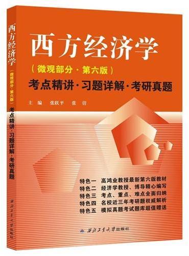 高鸿业 西方经济学(微观部分·第六版)同步辅导·考点精讲·考研真题 ( 高鸿业《西方经济学》(第六版)配套辅导、同步辅导、考研指定参考书)