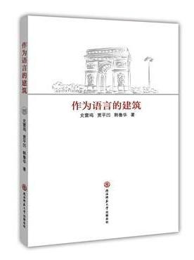 作为语言的建筑——符号学理论视域下建筑语言与文学语言的关系研究