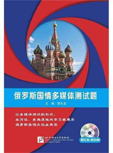 俄罗斯国情多媒体测试题(含1CD-ROM)