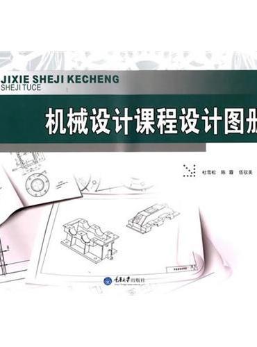机械设计课程设计图册