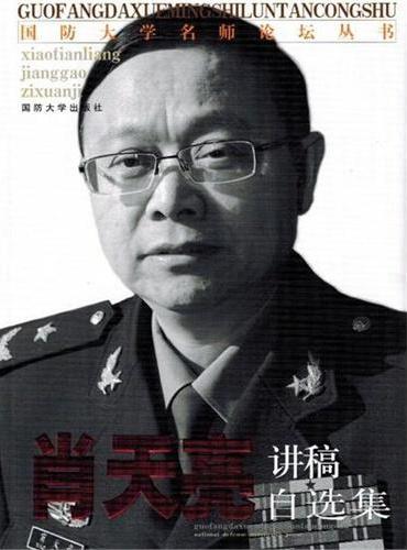 肖天亮讲稿自选集