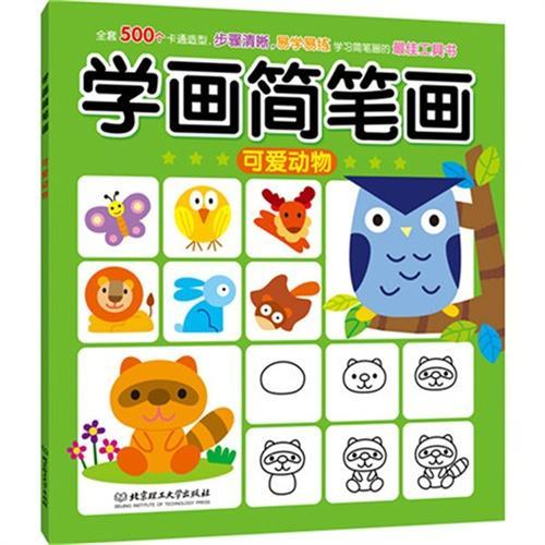 学画简笔画——可爱动物(全套500个卡通造型,步骤清晰,易学易练,是学习简笔画的最佳工具书)