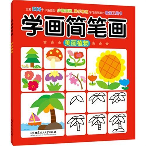 学画简笔画——美丽植物(全套500个卡通造型,步骤清晰,易学易练,是学习简笔画的最佳工具书)