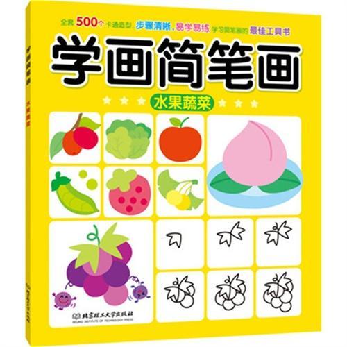 学画简笔画——水果蔬菜(全套500个卡通造型,步骤清晰,易学易练,是学习简笔画的最佳工具书)