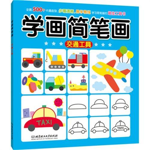 学画简笔画——交通工具(全套500个卡通造型,步骤清晰,易学易练,是学习简笔画的最佳工具书)