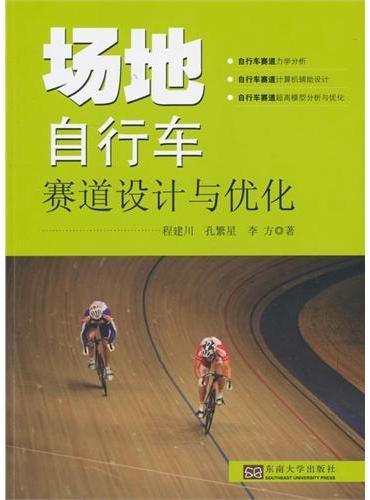 场地自行车赛道设计与优化
