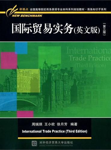 国际贸易实务(英文版)(第三版)