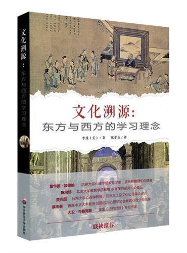 文化溯源:东方与西方的学习理念