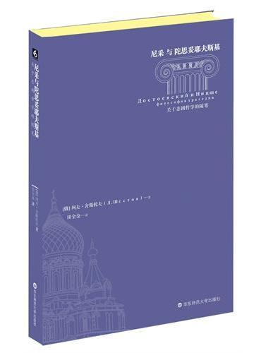 尼采与陀思妥耶夫斯基:关于悲剧哲学的随笔