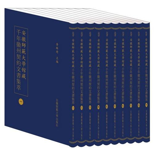 安徽師範大學館藏千年徽州契約文書集萃 (全十册)