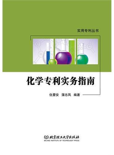 化学专利实务指南