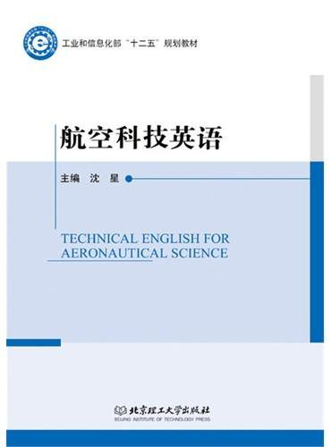 航空科技英语 Technical English for Aeronautical Science