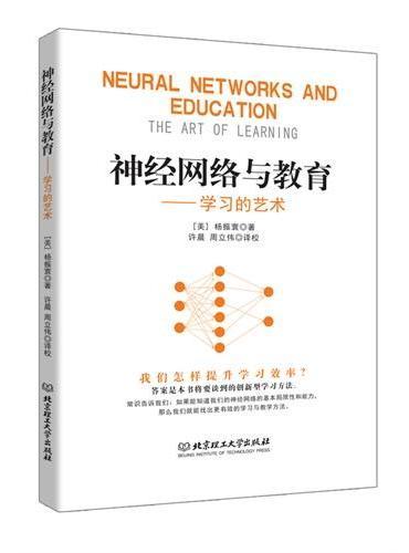 神经网络与教育——学习的艺术(附)精灵火柴人的艺术