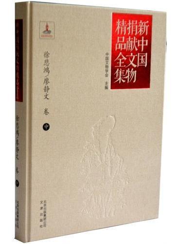 新中国捐献文物精品全集·徐悲鸿/廖静文卷(中)