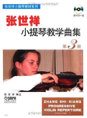 张世祥小提琴教学曲集 第3册(附VCD)