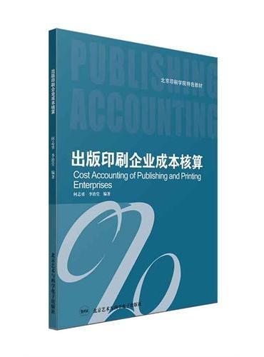 出版印刷企业成本核算 (本书全面系统地阐述了成本核算的基础理论和方法,且在各章后均附有思考和练习题。)
