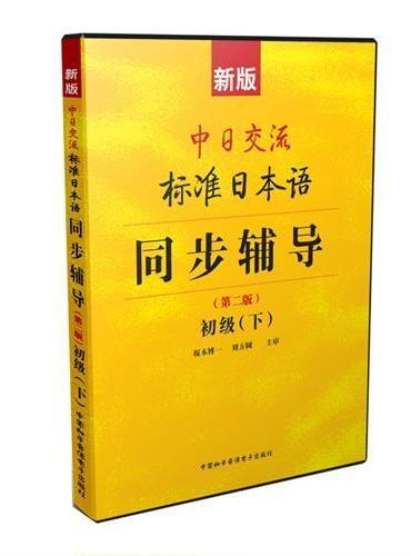 新版中日交流标准日本语同步辅导初级(下)(第二版)