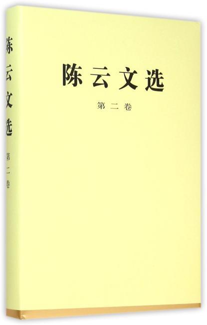 陈云文选  第二卷(精)