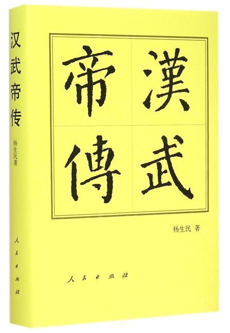 汉武帝传(精)—历代帝王传记
