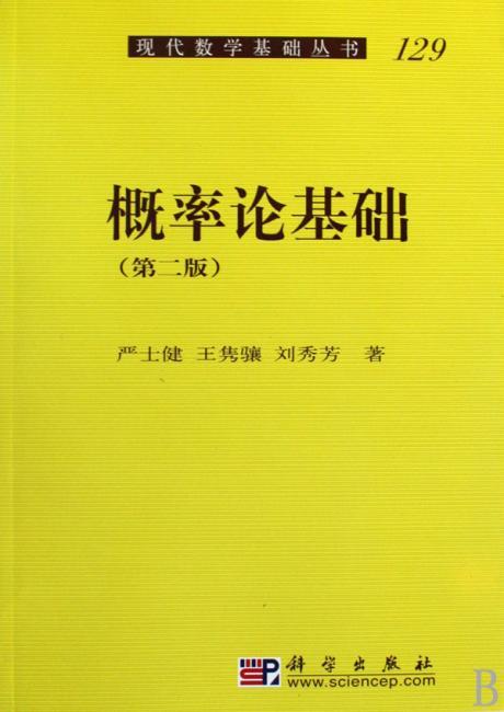 概率论基础(第二版)