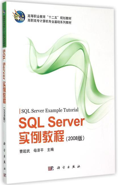 SQL_Server实例教程