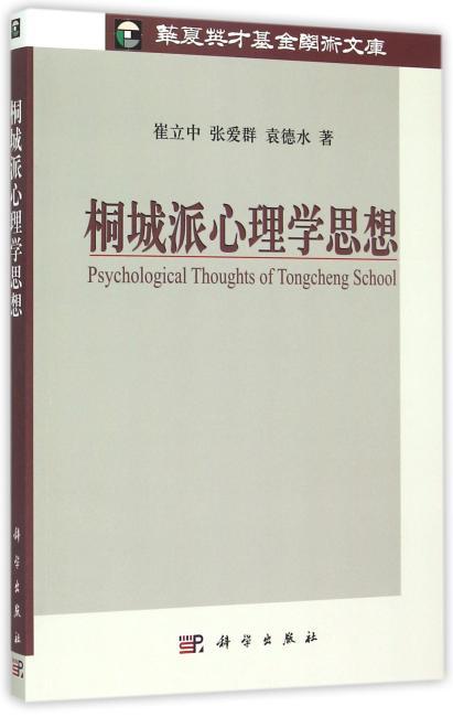 桐城派心理学思想