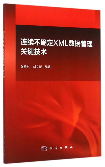 连续不确定XML数据管理关键技术