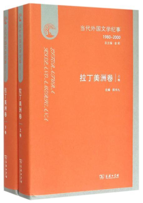当代外国文学纪事(1980-2000)·拉丁美洲卷(上下卷)