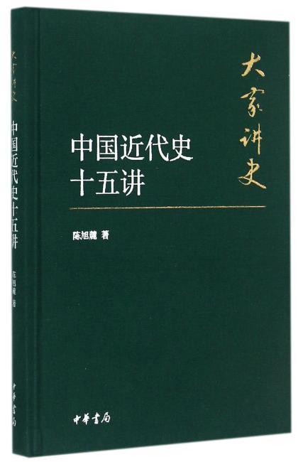 中国近代史十五讲(典藏本)——大家讲史