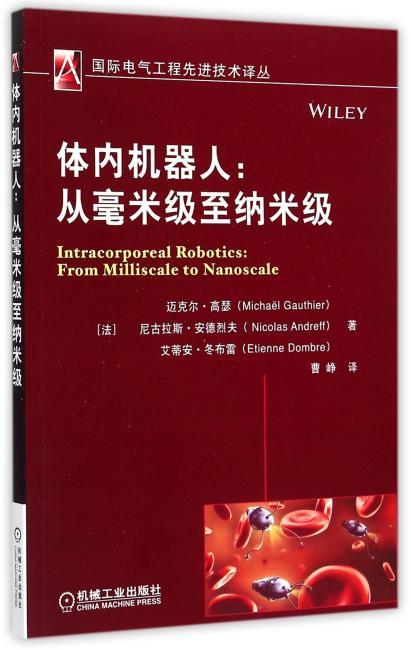 体内机器人:从毫米级至纳米级