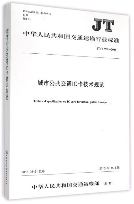 城市公共交通IC卡技术规范