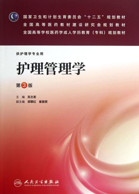 护理管理学(第三版/成教专科护理)
