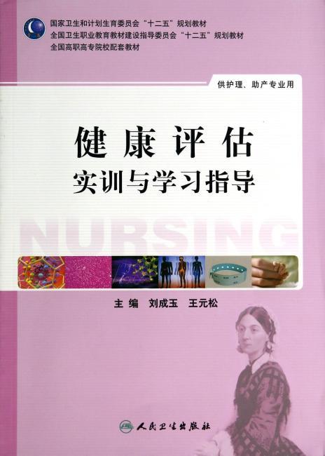 健康评估实训与学习指导(第3版/高职护理配教)