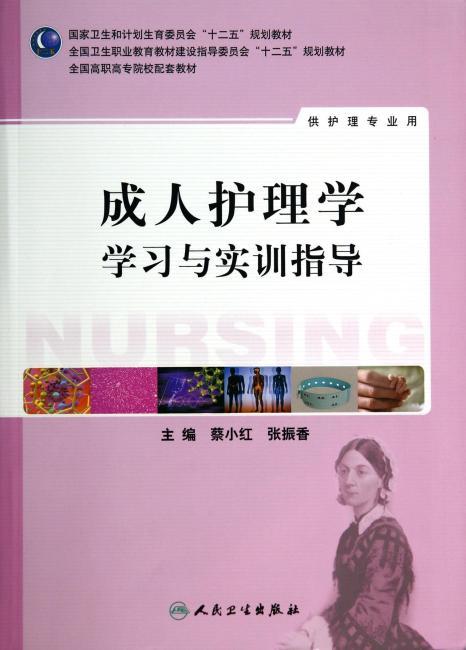 成人护理学学习与实训指导(高职护理配教)